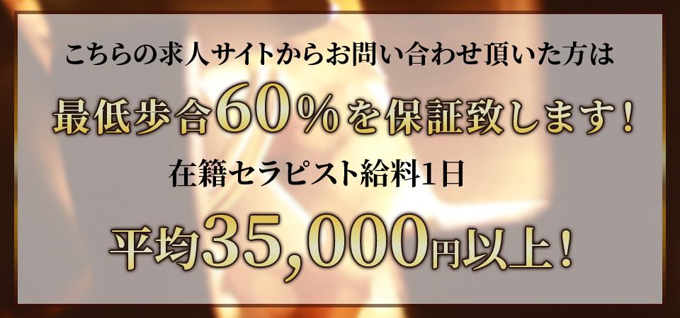 輝き(心斎橋)の一般メンズエステ(店舗型)求人・高収入バイトPR画像1