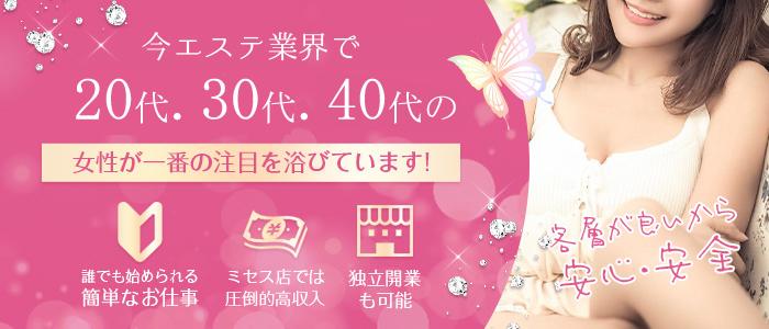 ミセス美オーラ 岡山(岡山市内)の一般メンズエステ(店舗型)求人・高収入バイトPR画像2
