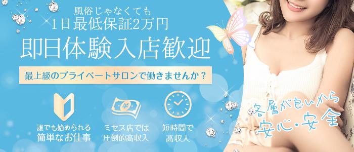 ミセス美オーラ 岡山(岡山市内)の一般メンズエステ(店舗型)求人・高収入バイトPR画像3