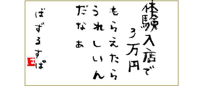 バズるspa 岡山(岡山市内)の一般メンズエステ(店舗型)求人・高収入バイトPR画像2