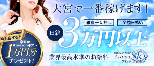 AROMA SKY - 大宮