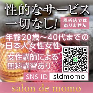 salon de momo ~サロン・ド・モモ~ - 町田