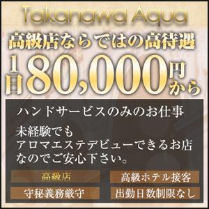 高輪AQUA - 五反田