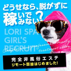 ロリSPA - 高田馬場
