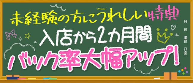 ダック京都(河原町・木屋町)の店舗型ヘルス求人・高収入バイトPR画像3