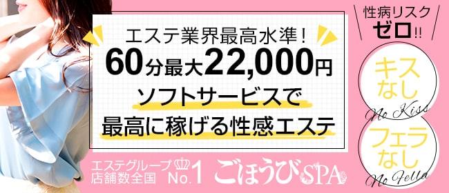 ごほうびSPA埼玉大宮店(大宮)のデリヘル求人・高収入バイトPR画像1