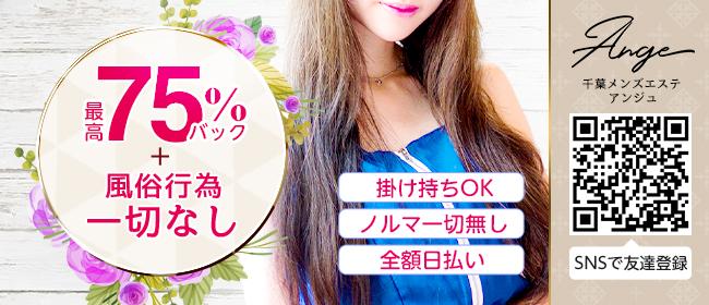 Ange(アンジュ)(千葉市内・栄町)の一般メンズエステ(店舗型)求人・高収入バイトPR画像1