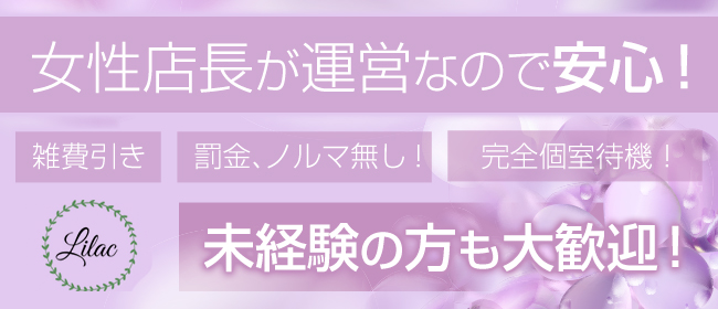 Lilac (ライラック) - 姫路