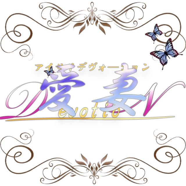愛妻devotion - 福島県その他