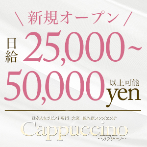 Cappuccino(カプチーノ) - 大宮