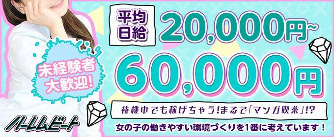 ハーレムビート(五反田ピンサロ店)の風俗求人・高収入バイト求人PR画像1