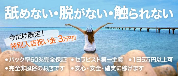 Dearest(ディアレスト)(中野)の一般メンズエステ(店舗型)求人・高収入バイトPR画像1