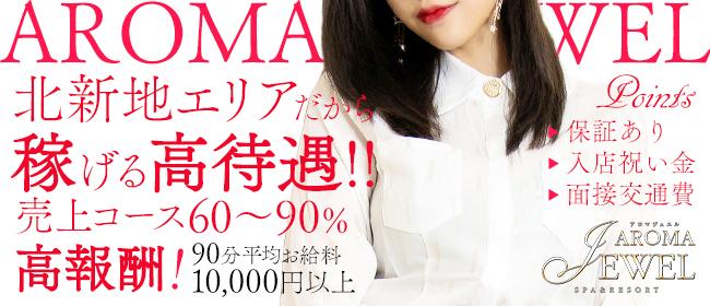 AROMA JEWEL(アロマジュエル)(梅田)の一般メンズエステ(店舗型)求人・高収入バイトPR画像1