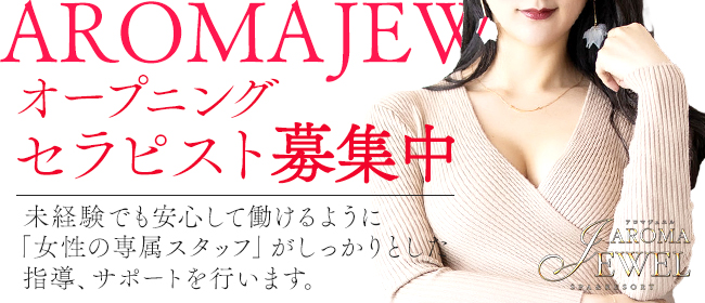 AROMA JEWEL(アロマジュエル)(梅田)の一般メンズエステ(店舗型)求人・高収入バイトPR画像2