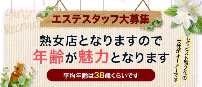メンズエステ 朧(武蔵小杉)の一般メンズエステ(店舗型)求人・高収入バイトPR画像1