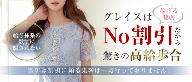 Graces(新横浜)の一般メンズエステ(店舗型)求人・高収入バイトPR画像1
