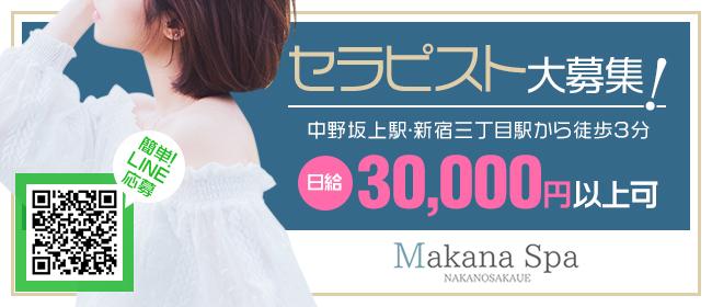 マカナスパ 中野坂上店 - 中野
