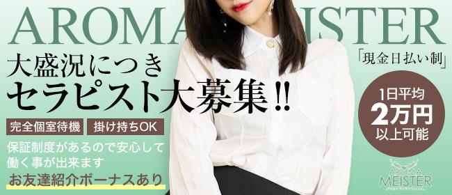 AROMA MEISTER -SHINYOKOHAMA-(新横浜)の一般メンズエステ(店舗型)求人・高収入バイトPR画像1