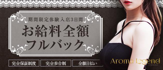 AROMA LEGEND~アロマレジェンド~ - 秋葉原