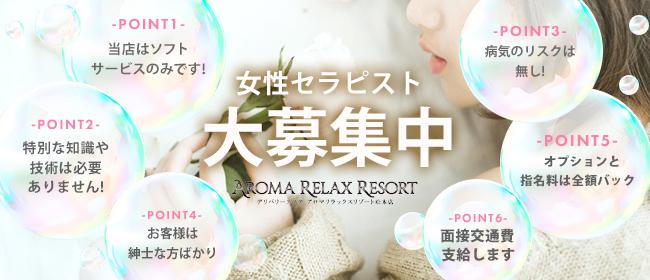 アロマリラックスリゾート松本店(松本・塩尻)のデリヘル求人・高収入バイトPR画像1