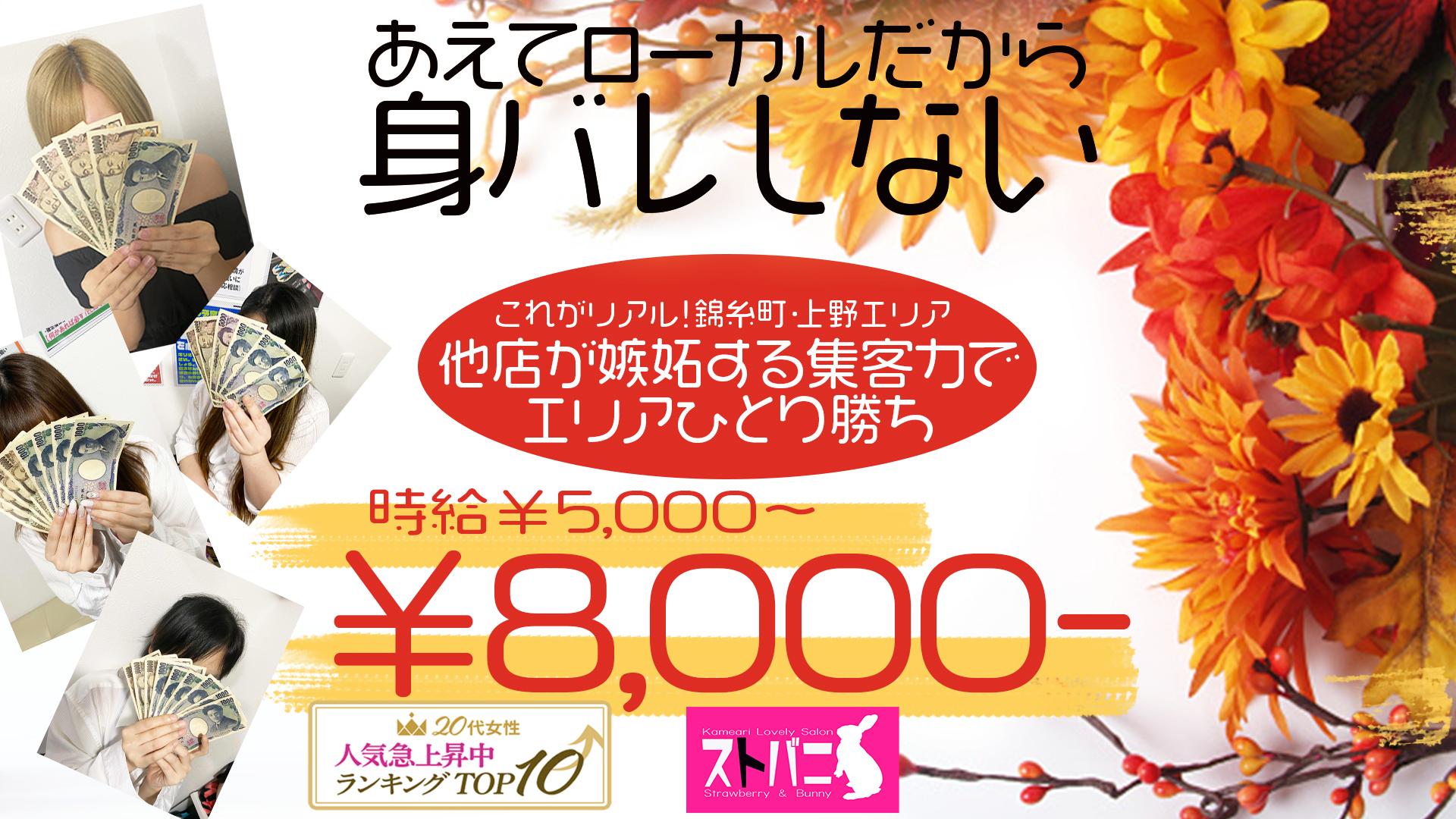 ストバニ(松戸)のピンサロ求人・高収入バイトPR画像2