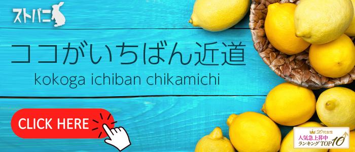 ストバニ(松戸)のピンサロ求人・高収入バイトPR画像3