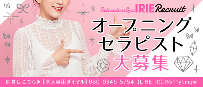 Relaxation spa IRIE(アイリー) - 谷九