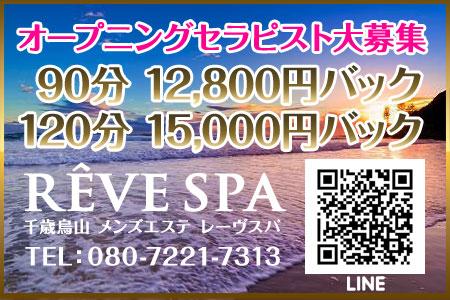 レーヴスパ-REVE SPA-(下北沢)の一般メンズエステ(店舗型)求人・高収入バイトPR画像1