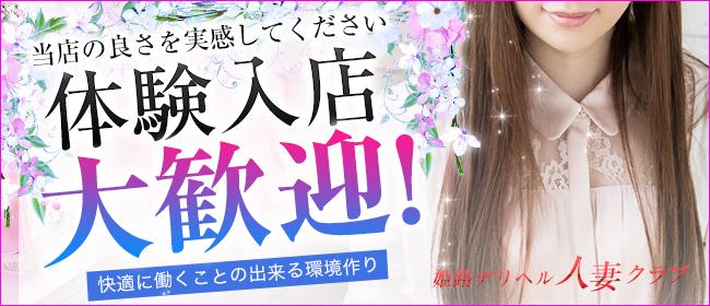 姫路人妻クラブ(姫路デリヘル店)の風俗求人・高収入バイト求人PR画像2