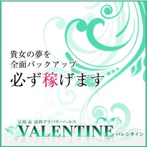 VALENTINE 滋賀店 - 大津・雄琴