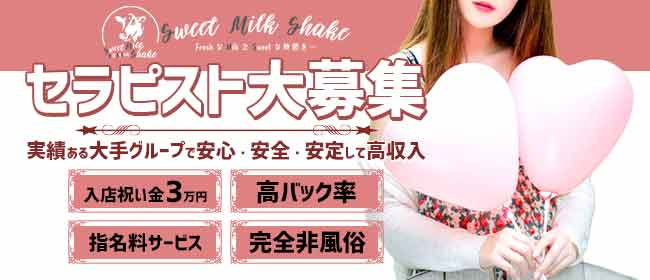 SWEET MILK SHAKE - 渋谷