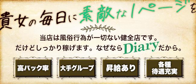 Diary - 恵比寿・目黒