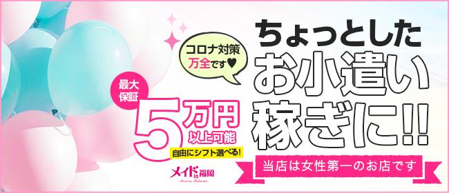 メイドin福岡(福岡ハレ系)(中洲・天神)の店舗型ヘルス求人・高収入バイトPR画像3