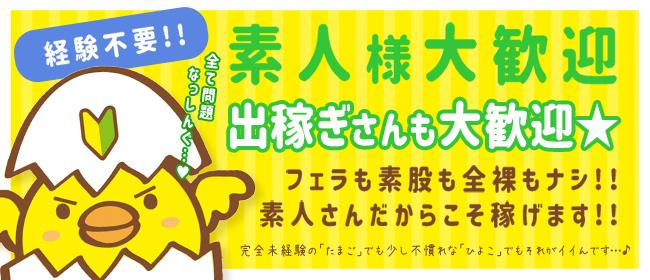 福岡ひよこ治療院(中洲・天神)の店舗型ヘルス求人・高収入バイトPR画像3