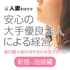 出会い系人妻ネットワーク 新宿~池袋編 - 新宿・歌舞伎町