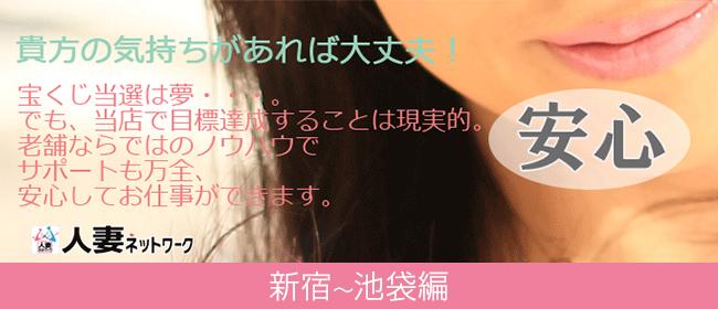出会い系人妻ネットワーク 新宿~池袋編(新宿・歌舞伎町デリヘル店)の風俗求人・高収入バイト求人PR画像3