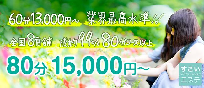 すごいエステ浜松店(浜松)のデリヘル求人・高収入バイトPR画像1