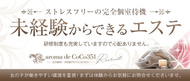 aroma de CoCo351 - 松戸