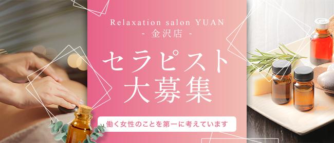 リラクゼーションサロン YUAN-ユアン- 金沢店 - 金沢