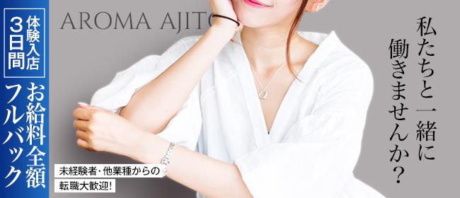 AROMA AJITO~アロマアジト~ - 上野・浅草