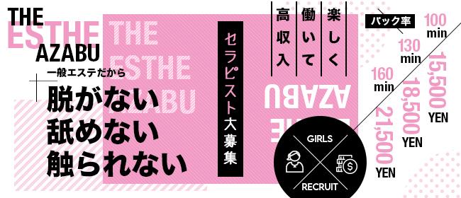 THE ESTHE AZABU - 六本木・麻布・赤坂