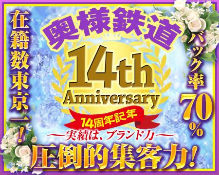 奥様鉄道69 東京店 - 五反田