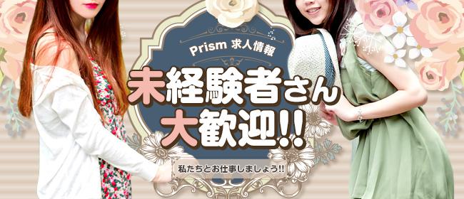 Prism - 秋田市近郊