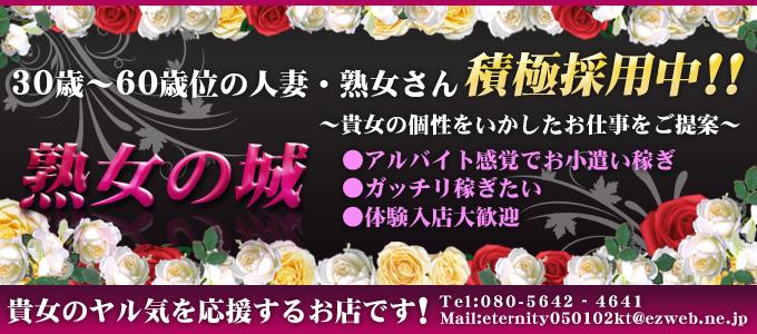 熟女の城(土浦)のデリヘル求人・高収入バイトPR画像1