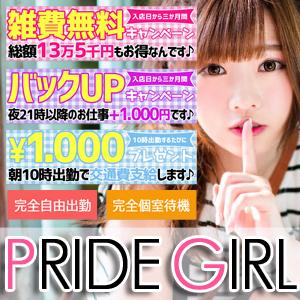 PRIDE GIRL - 池袋