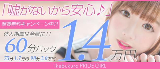 PRIDE GIRL(池袋ホテヘル店)の風俗求人・高収入バイト求人PR画像1