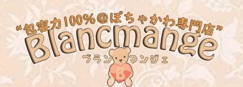 "Blancmange ""包容力100%@ぽちゃかわ専門店"" - 日本橋・千日前"