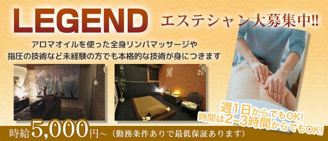 レジェンド 四街道店(千葉市内・栄町)の一般メンズエステ(店舗型)求人・高収入バイトPR画像1