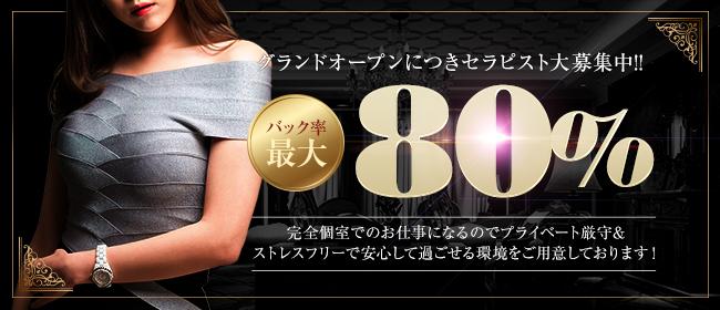 aromaNOAH(北九州・小倉)の一般メンズエステ(店舗型)求人・高収入バイトPR画像1
