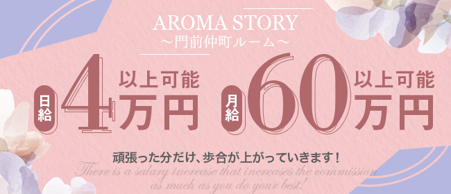 AROMA STORY~門前仲町ルーム~ - 錦糸町